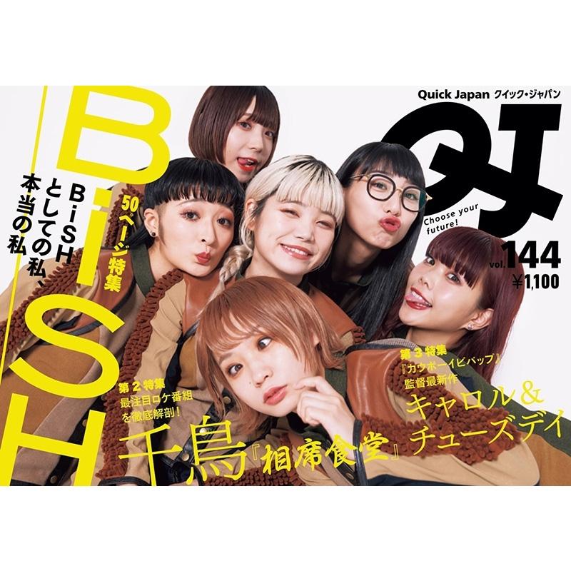 クイック・ジャパン vol.144
