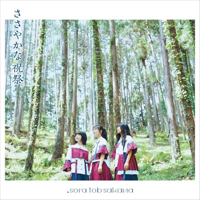 ささやかな祝祭 【アーティスト盤】(+DVD)