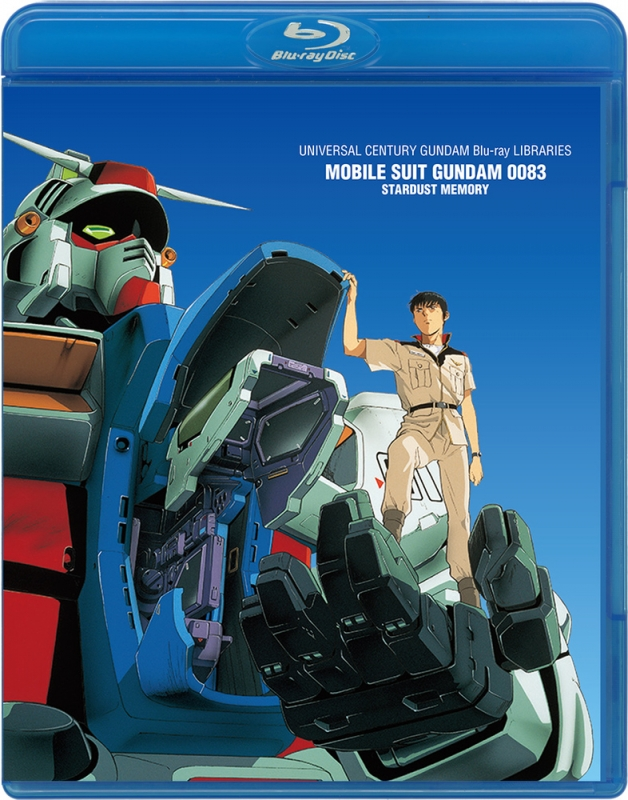 機動戦士ガンダム0083 STARDUST MEMORY U.C.ガンダムBlu-rayライブラリーズ