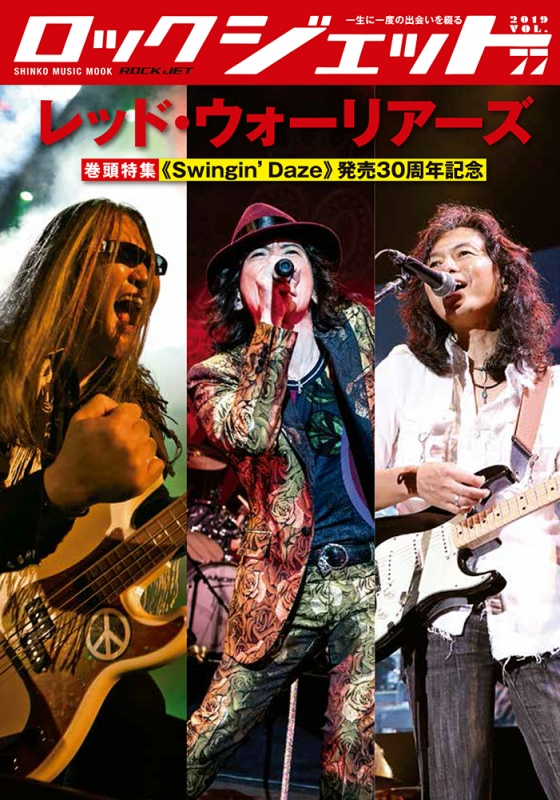 ROCK JET Vol.77 シンコー・ミュージック・ムック