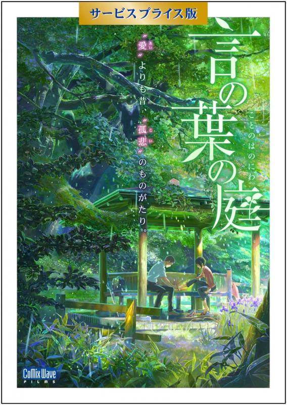 言の葉の庭 DVD 期間限定サービスプライス版