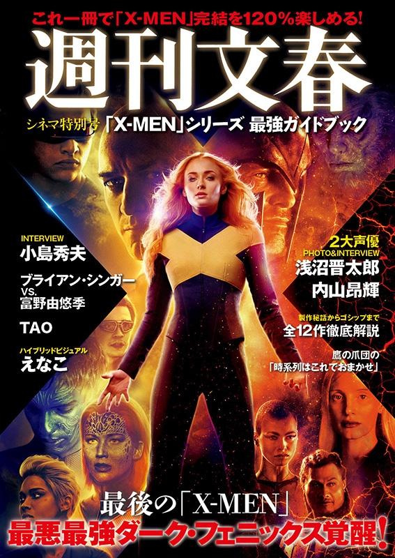 週刊文春シネマ特別号「X-MEN」シリーズ最強ガイドブック[文春ムック]