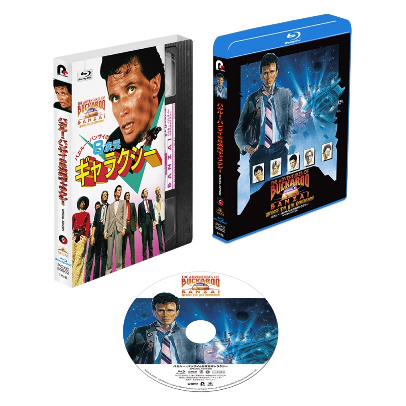 バカルー・バンザイの8次元ギャラクシー <HDニューマスター・スペシャルエディション> Blu-ray