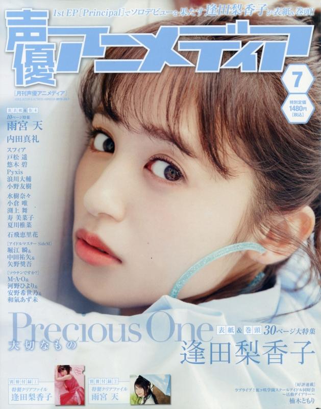 声優アニメディア 2019年 7月号