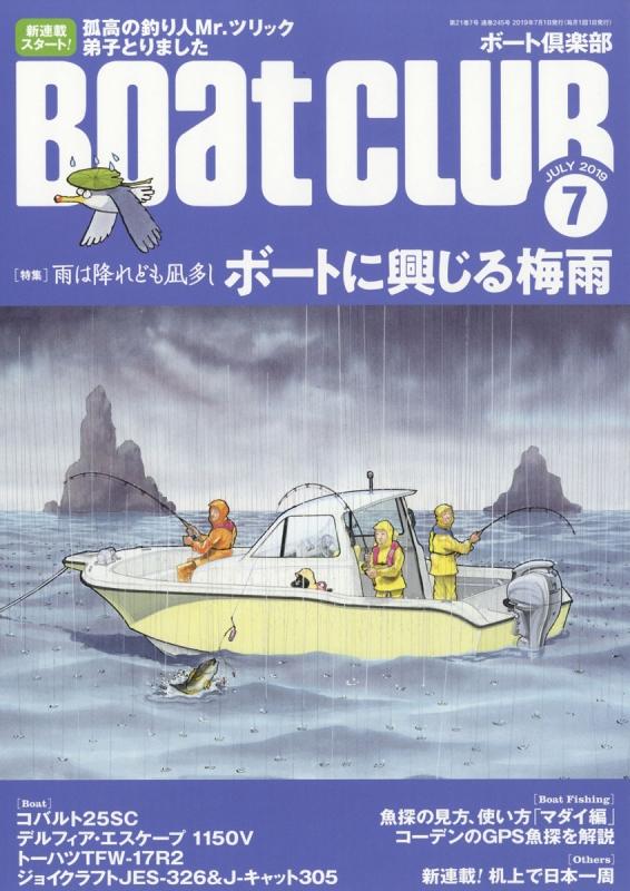 Boat CLUB (ボートクラブ)2019年 7月号