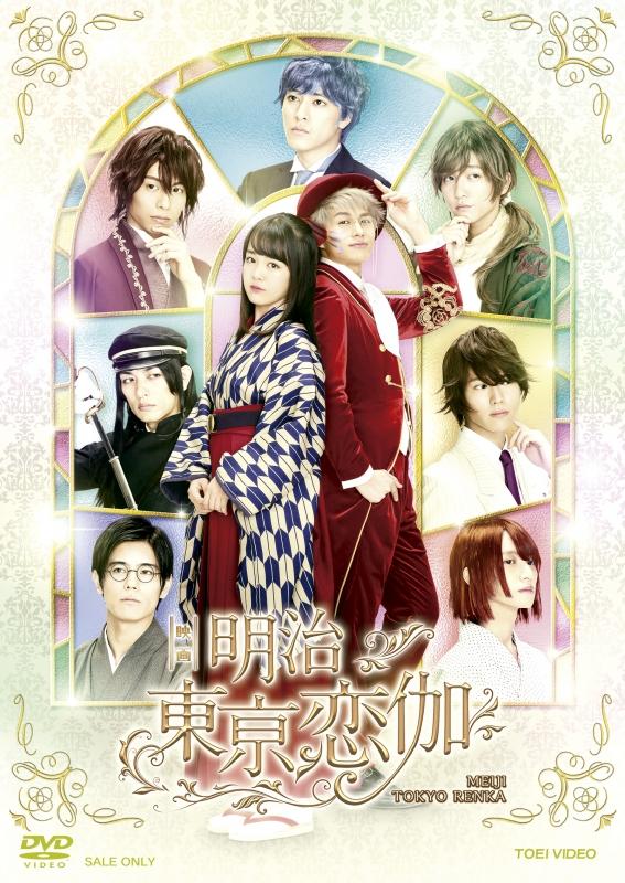 映画「明治東亰恋伽」 [DVD]
