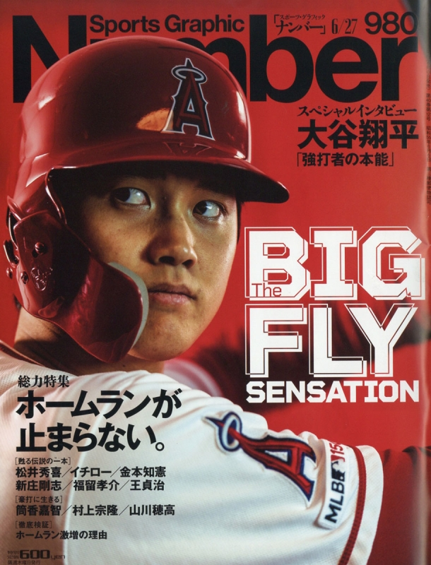 Sports Graphic Number (スポーツ・グラフィック ナンバー)2019年 6月 27日号