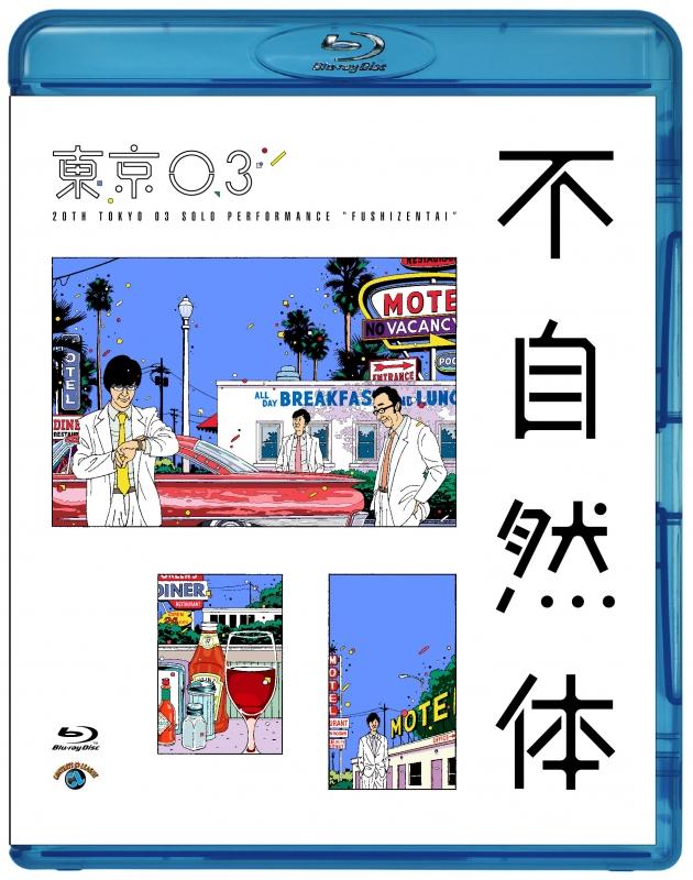 第20回東京03単独公演 不自然体