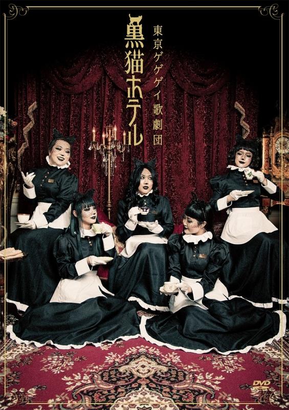 東京ゲゲゲイ歌劇団「黒猫ホテル」DVD