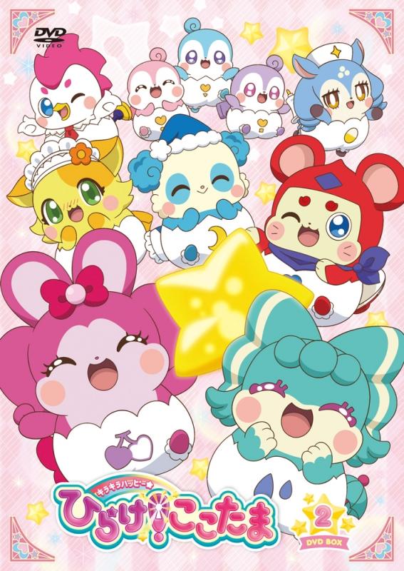 キラキラハッピー★ ひらけ!ここたま DVD BOX vol.2