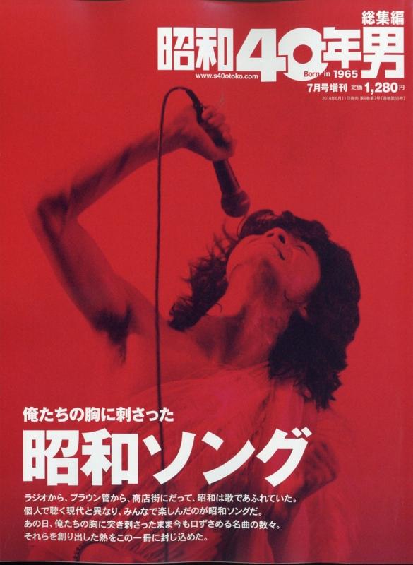 俺たちの胸に刺さった昭和ソング 昭和40年男 2019年 7月号増刊