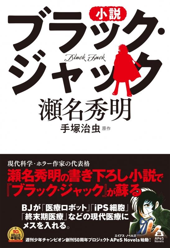 小説 ブラック・ジャック APeS Novels