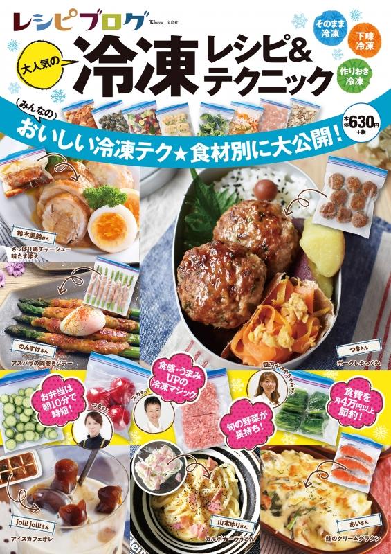 レシピブログ 大人気の冷凍レシピ & テクニック Tjmook