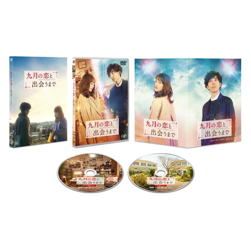 九月の恋と出会うまで DVD 豪華版