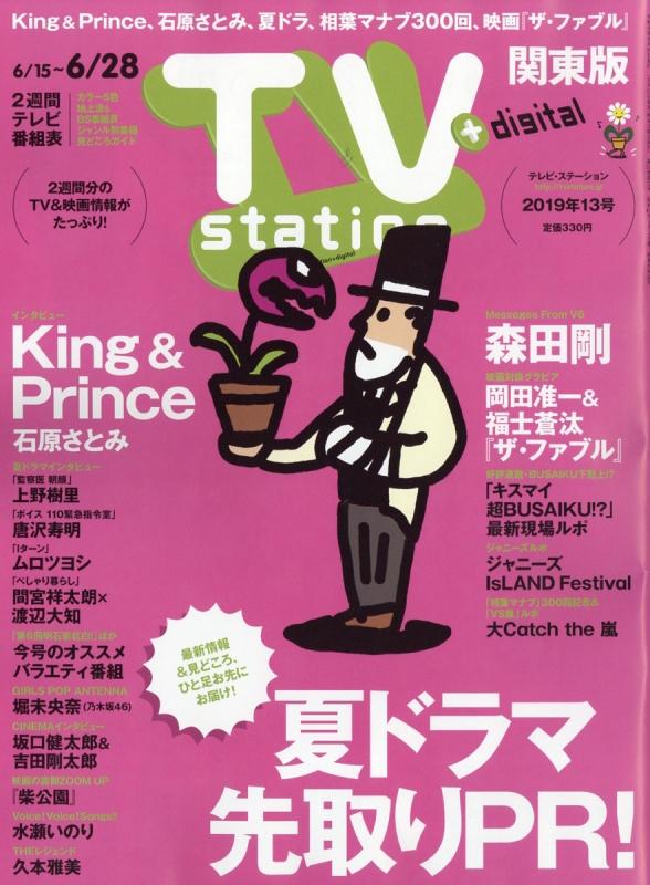 TV station (テレビステーション)関東版 2019年 6月 15日号
