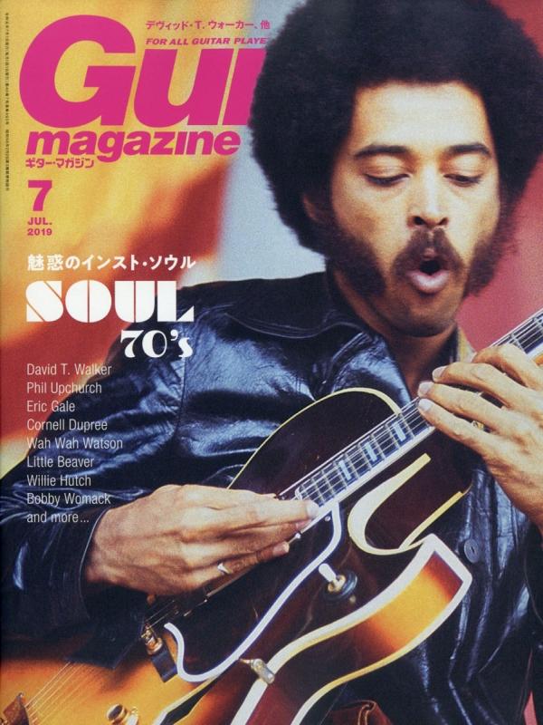 Guitar magazine (ギター・マガジン)2019年 7月号