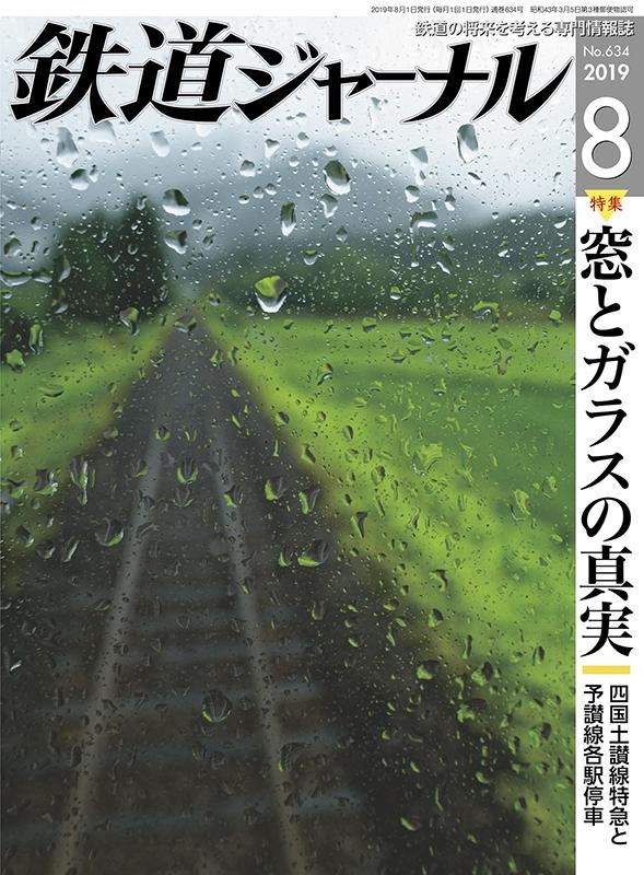 鉄道ジャーナル 2019年 8月号