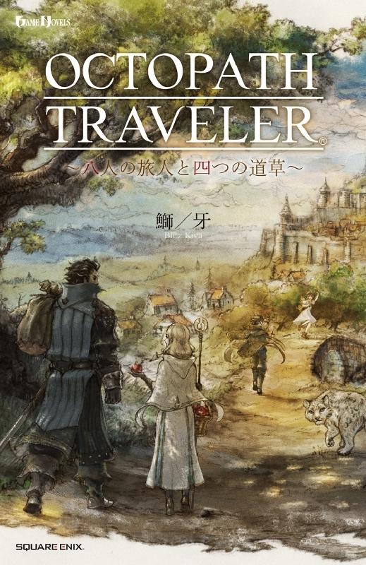 小説 OCTOPATH TRAVELER 〜八人の旅人と四つの道草〜ゲームノベルズ