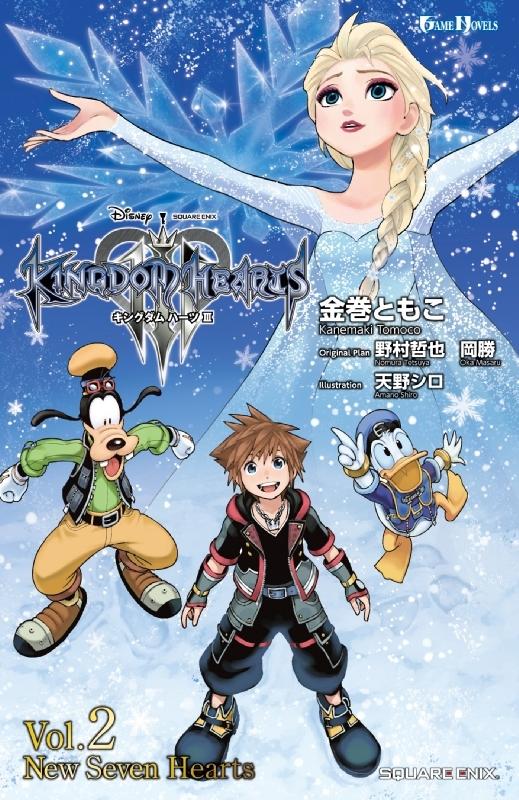 キングダム ハーツIII Vol.2 New Seven Hearts ゲームノベルズ