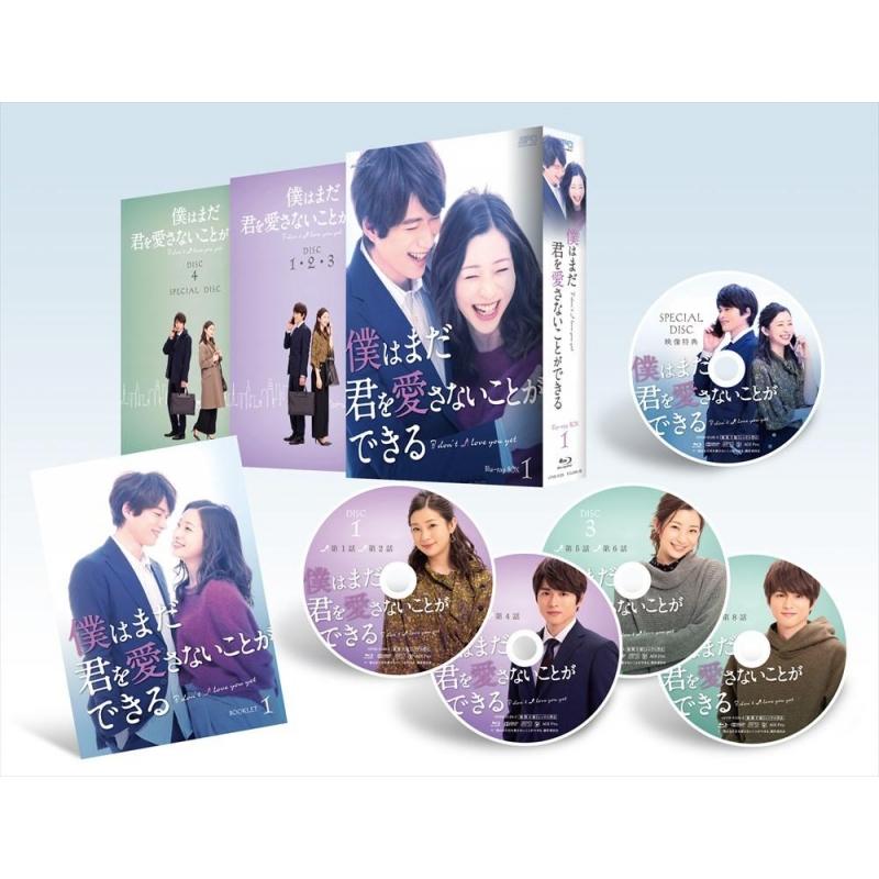 僕はまだ君を愛さないことができる Blu-ray BOX1(5枚組:本編DISC4枚+特典DISC1枚)