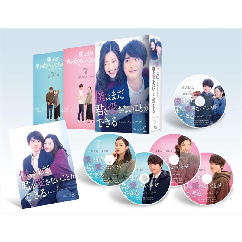 僕はまだ君を愛さないことができる Blu-ray BOX2(5枚組:本編DISC4枚+特典DISC1枚)