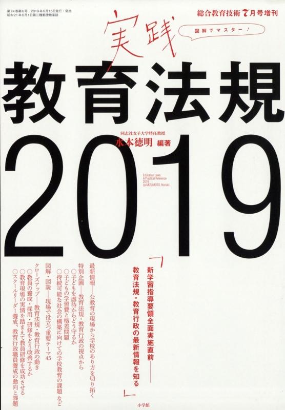 実践教育法規 2019 総合教育技術 2019年 7月号増刊