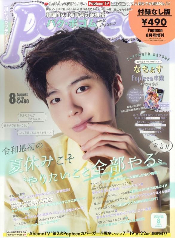 付録なし版 Popteen (ポップティーン)2019年 8月号増刊
