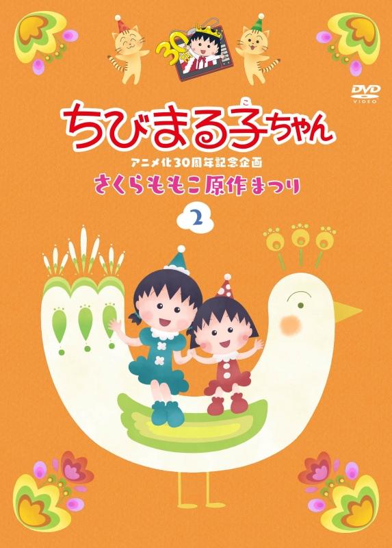 ちびまる子ちゃんアニメ化30周年記念企画「さくらももこ原作まつり」2