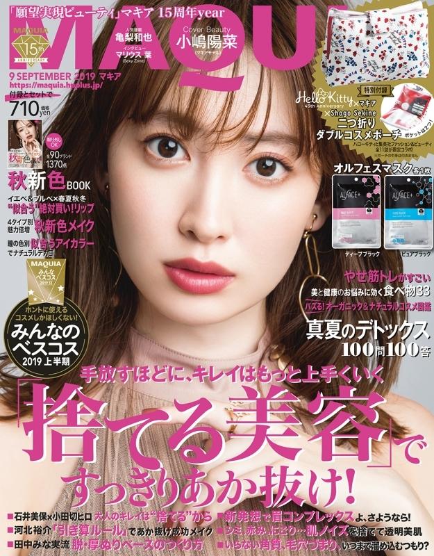MAQUIA (マキア)2019年 9月号