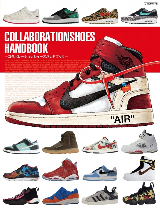 COLLABORATIONSHOES HANDBOOK G-mook