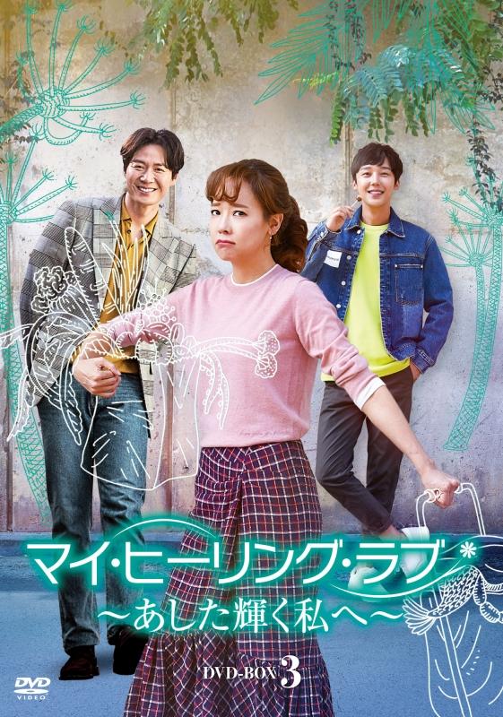 マイ・ヒーリング・ラブ〜あした輝く私へ〜DVD-BOX 3