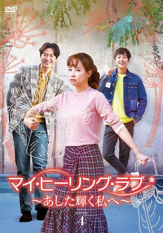 マイ・ヒーリング・ラブ〜あした輝く私へ〜DVD-BOX 4