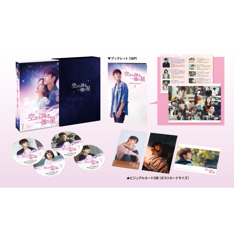 空から降る一億の星<韓国版> DVD-BOX1