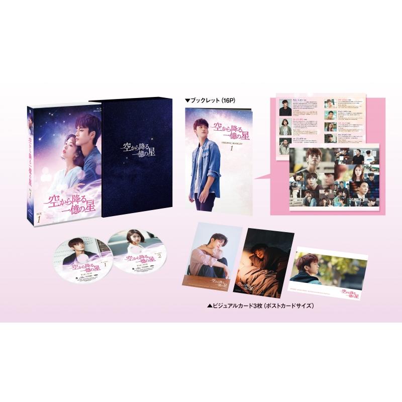 空から降る一億の星<韓国版> Blu-ray BOX1