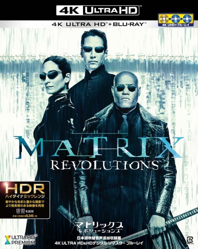 マトリックス レボリューションズ 日本語吹替音声追加収録版<4K ULTRA HD&HDデジタル・リマスター ブルーレイ>(3枚組)