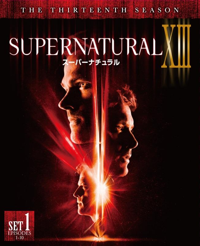 SUPERNATURAL <サーティーン> 前半セット(2枚組/1〜10話収録)