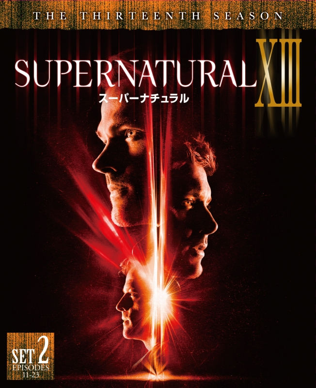 SUPERNATURAL <サーティーン> 後半セット(3枚組/11〜23話収録)