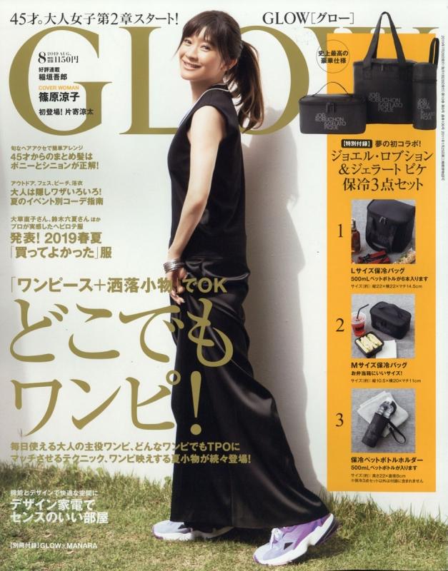 GLOW (グロウ)2019年 8月号
