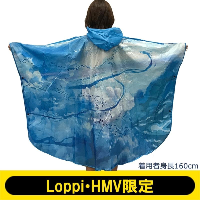 ポンチョ【Loppi・HMV限定】