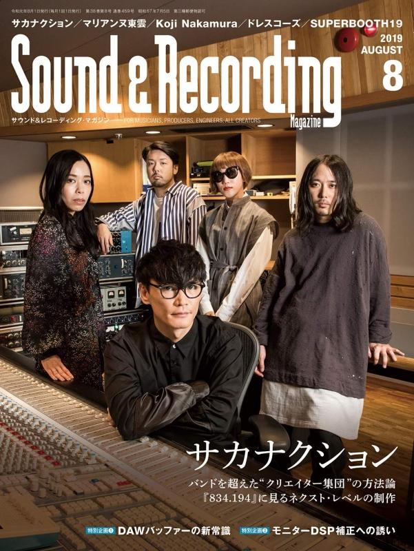 Sound & Recording Magazine (サウンド アンド レコーディング マガジン): 2019年 8月号