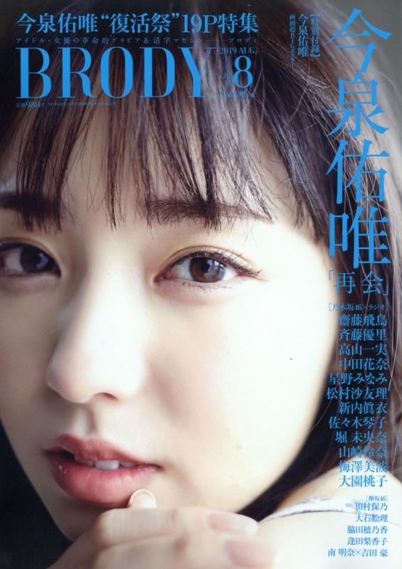 BRODY (ブロディ)2019年8月号増刊 今泉佑唯ver.