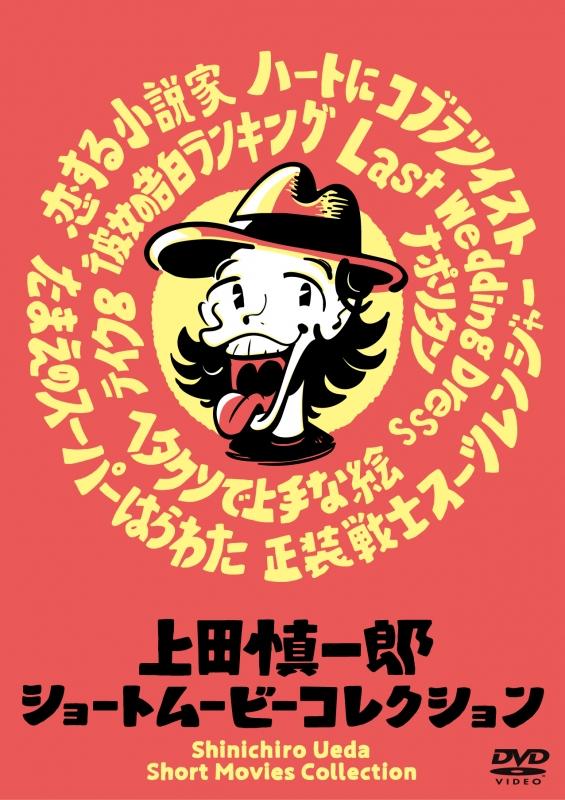 上田慎一郎ショートムービーコレクション