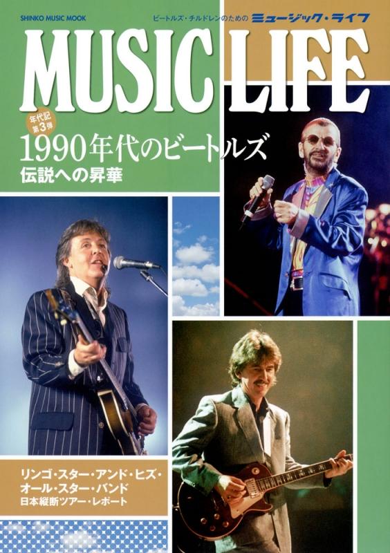 MUSIC LIFE 1990年代のビートルズ[シンコー・ミュージック・ムック]