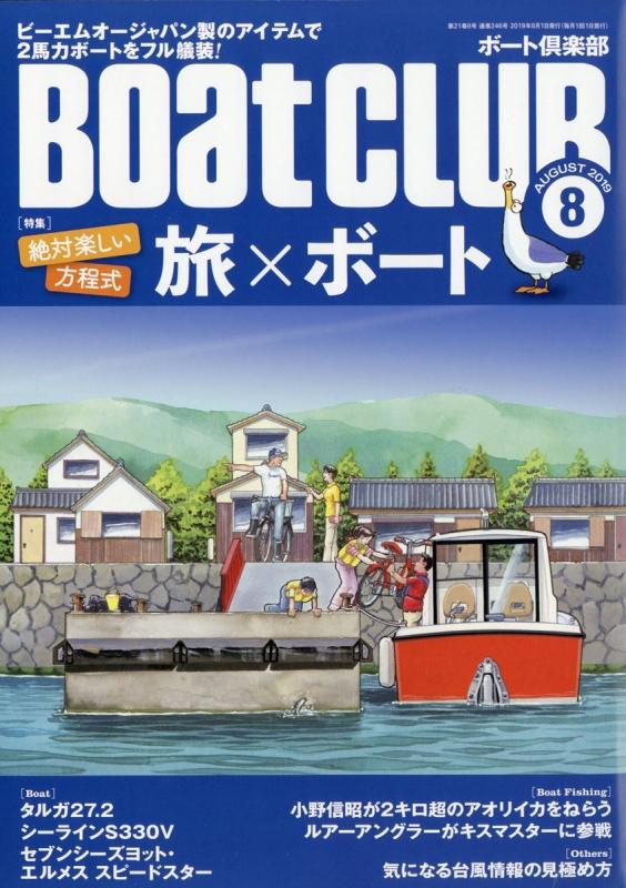 Boat CLUB (ボートクラブ)2018年 8月号
