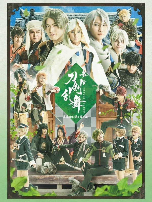 舞台『刀剣乱舞』慈伝日日の葉よ散るらむ【Blu-ray】