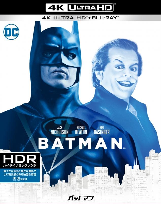 バットマン <4K ULTRA HD&HDデジタル・リマスター ブルーレイ>(2枚組)