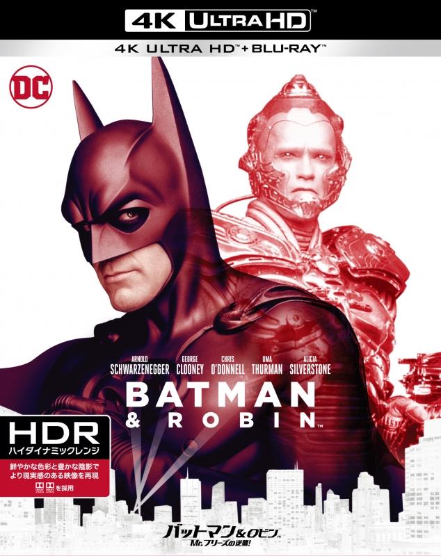 バットマン&ロビン Mr.フリーズの逆襲! <4K ULTRA HD&HDデジタル・リマスター ブルーレイ>(2枚組)