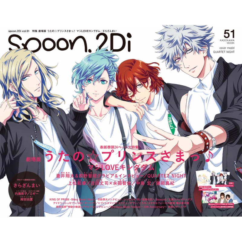 spoon.2Di Vol.51 カドカワムック