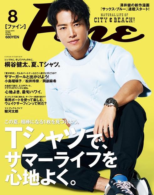 Fine (ファイン)2019年 8月号