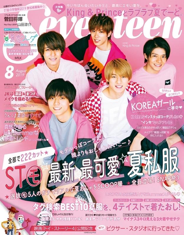 Seventeen (セブンティーン)2019年 8月号